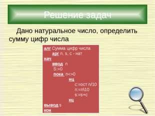 Решение задач Дано натуральное число, определить сумму цифр числа алг Сумма