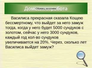 Василиса прекрасная сказала Кощею бессмертному, что выйдет за него замуж то