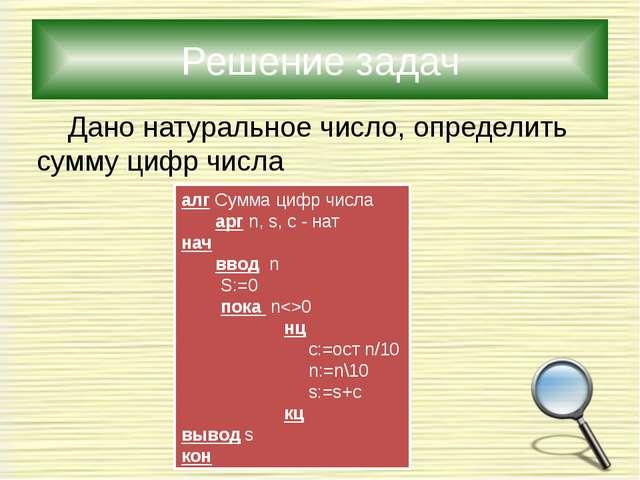 Решение задач Дано натуральное число, определить сумму цифр числа алг Сумма...