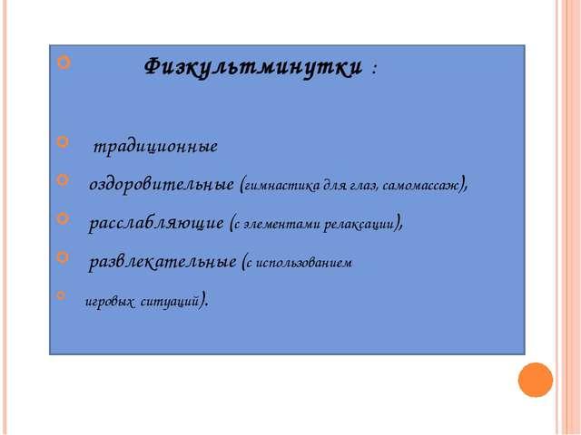 Физкультминутки : традиционные  оздоровительные (гимнастика для глаз, с...