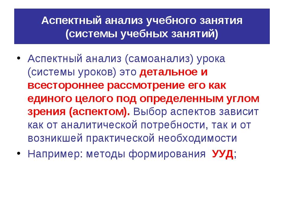 Аспектный анализ учебного занятия (системы учебных занятий) Аспектный анализ...