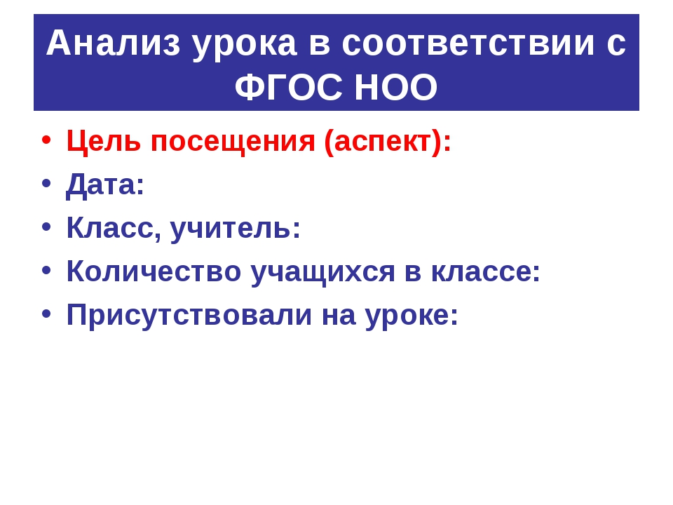 Анализ урока в соответствии с ФГОС НОО Цель посещения (аспект): Дата: Класс,...