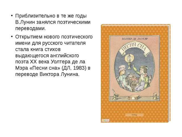 Приблизительно в те же годы В.Лунин занялся поэтическими переводами. Открытие...
