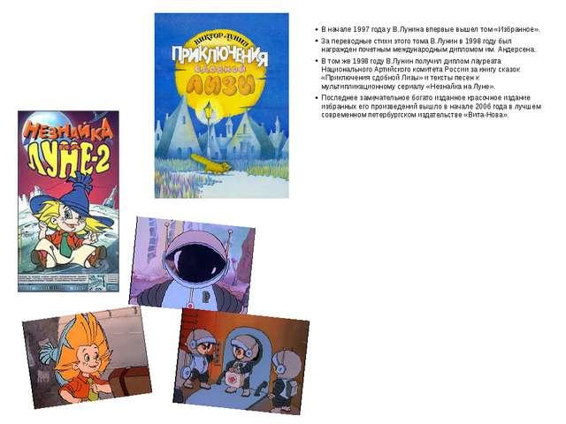 В начале 1997 года у В.Лунина впервые вышел том «Избранное». За переводные ст...