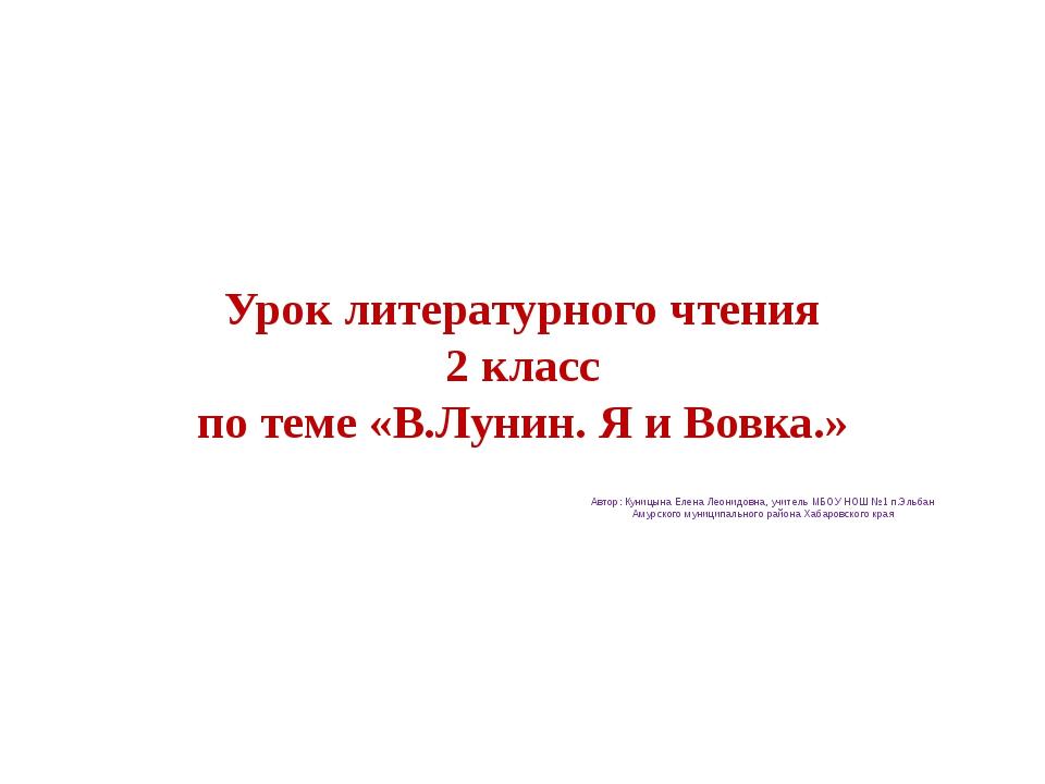 Урок литературного чтения 2 класс по теме «В.Лунин. Я и Вовка.» Автор: Куницы...