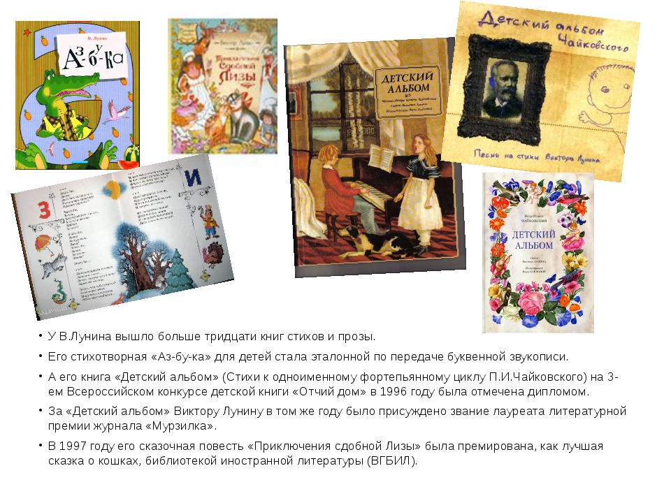 У В.Лунина вышло больше тридцати книг стихов и прозы. Его стихотворная «Аз-бу...