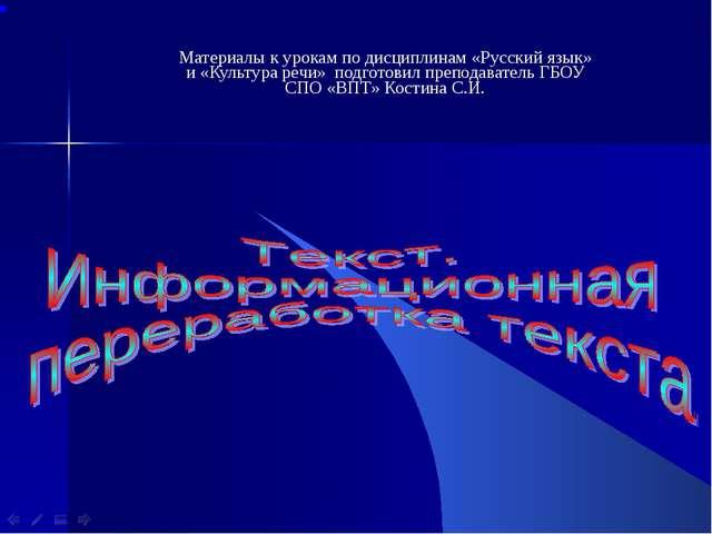 Материалы к урокам по дисциплинам «Русский язык» и «Культура речи» подготовил...