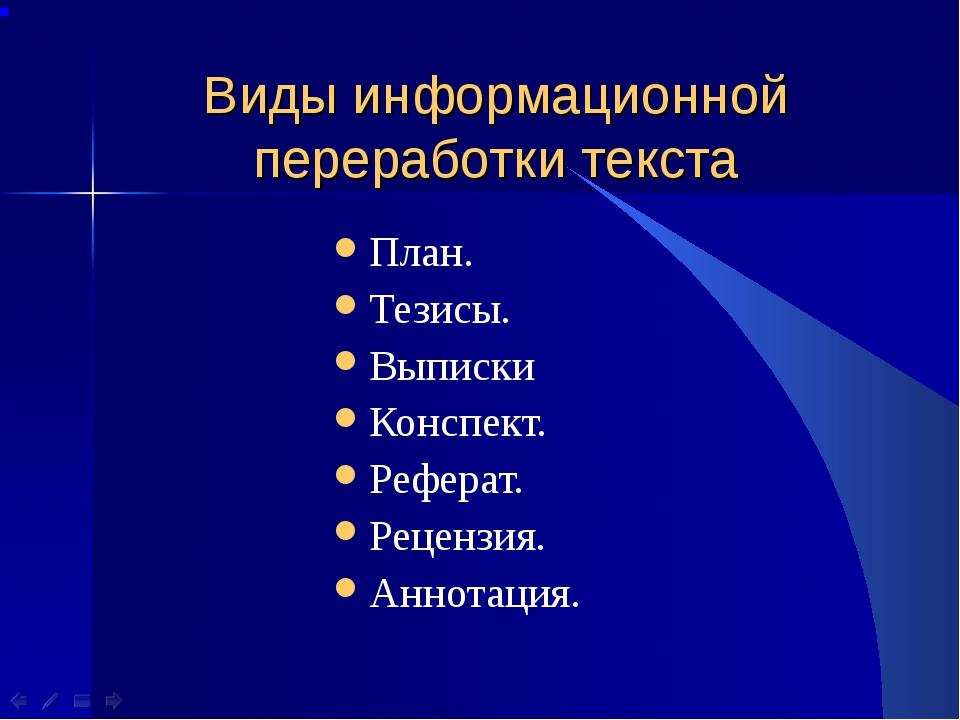 Реферат информационная переработка текста 5127