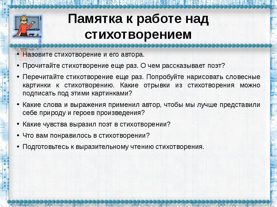 классах над способы по текстом в начальных шпаргалки литературе работы