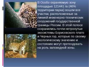 В Особо охраняемую зону площадью 121441 га (46% территории парка) вошли все