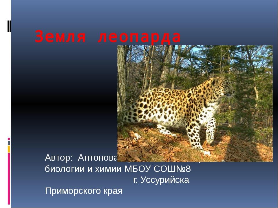 Земля леопарда Автор: Антонова Ирина Павловна, учитель биологии и химии МБОУ...