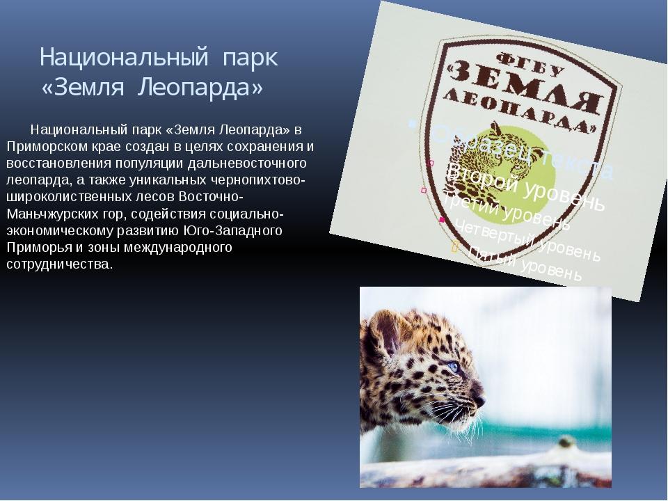 Национальный парк «Земля Леопарда» Национальный парк «Земля Леопарда» в Примо...