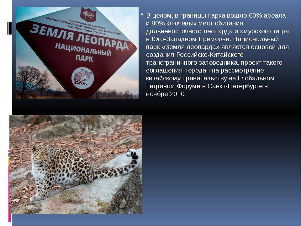 В целом, в границы парка вошло 60% ареала и 80% ключевых мест обитания дальн...
