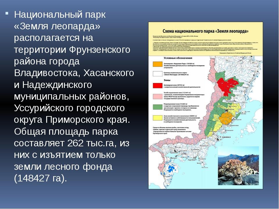 Национальный парк «Земля леопарда» располагается на территории Фрунзенского...