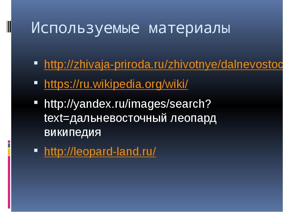 Используемые материалы http://zhivaja-priroda.ru/zhivotnye/dalnevostochnyjj-i...