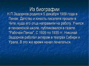 Из биографии Н.П.Задорнов родился 5 декабря 1909 года в Пензе. Детство и юнос