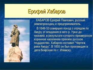 Ерофей Хабаров ХАБАРОВ Ерофей Павлович, русский землепроходец и предпринимате