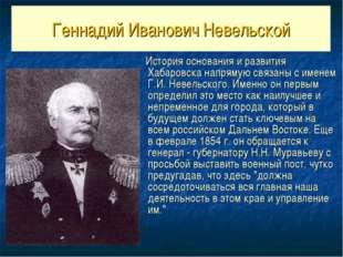 Геннадий Иванович Невельской История основания и развития Хабаровска напрямую