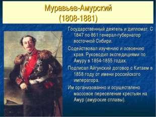 Муравьев-Амурский (1808-1881) Государственный деятель и дипломат. С 1847 по 8