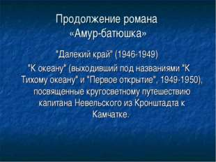 """Продолжение романа «Амур-батюшка» """"Далекий край"""" (1946-1949) """"К океану"""" (выхо"""