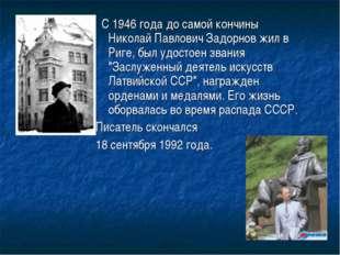 С 1946 года до самой кончины Николай Павлович Задорнов жил в Риге, был удост