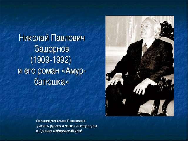 Николай Павлович Задорнов (1909-1992) и его роман «Амур-батюшка» Свинцицкая А...