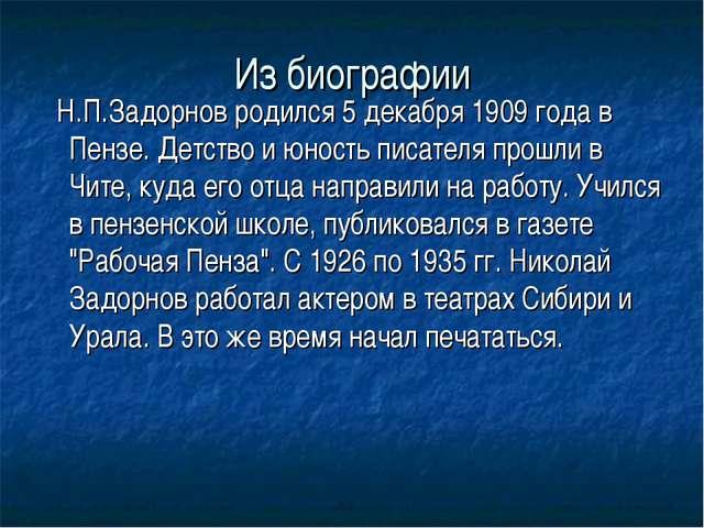 Из биографии Н.П.Задорнов родился 5 декабря 1909 года в Пензе. Детство и юнос...