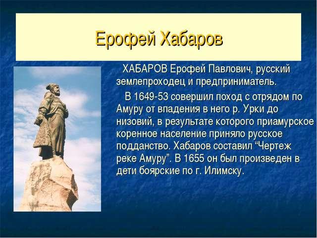 Ерофей Хабаров ХАБАРОВ Ерофей Павлович, русский землепроходец и предпринимате...