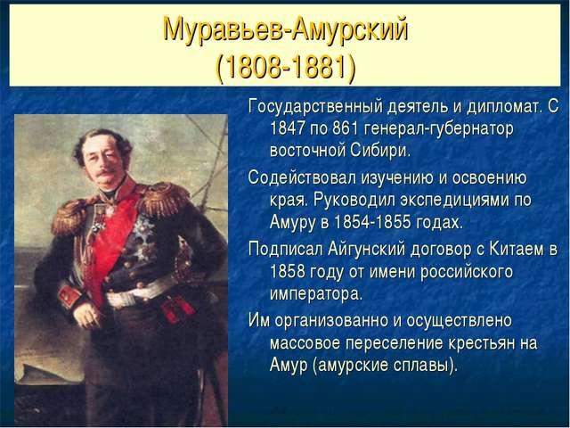 Муравьев-Амурский (1808-1881) Государственный деятель и дипломат. С 1847 по 8...