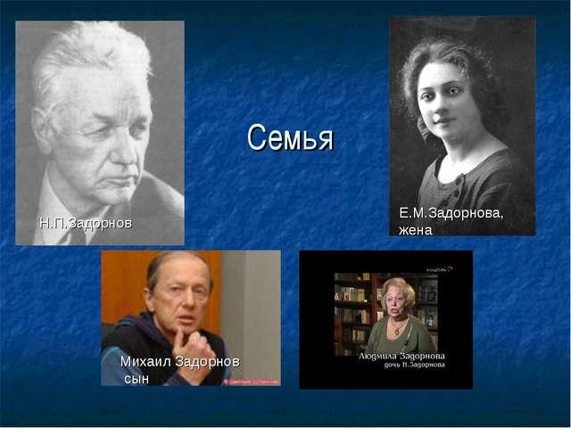 Семья Михаил Задорнов сын Н.П.Задорнов Е.М.Задорнова, жена