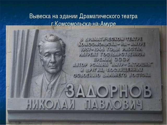 Вывеска на здании Драматического театра г.Комсомольска-на-Амуре