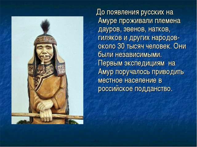 До появления русских на Амуре проживали племена дауров, эвенов, натков, гиля...