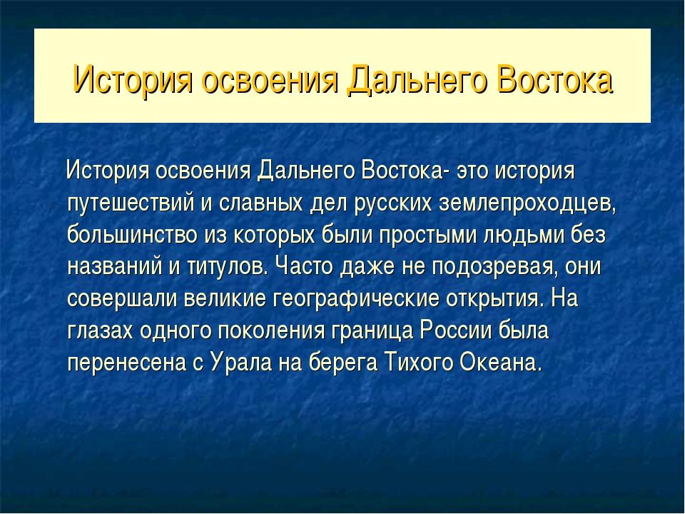 Заселение и освоение территории россии таблица 9 17 века