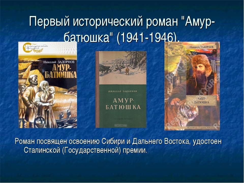 """Первый исторический роман """"Амур-батюшка"""" (1941-1946), Роман посвящен освоению..."""