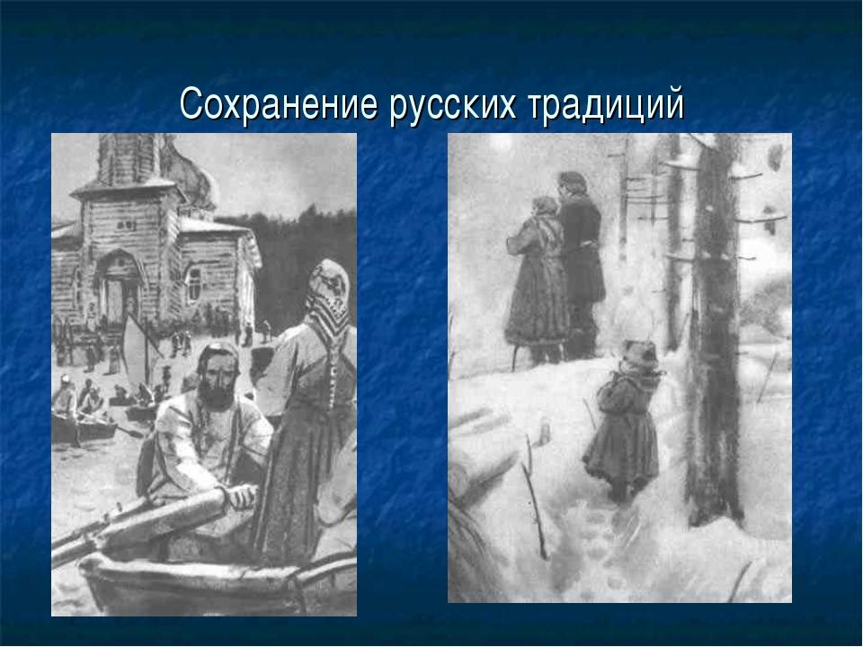 Сохранение русских традиций