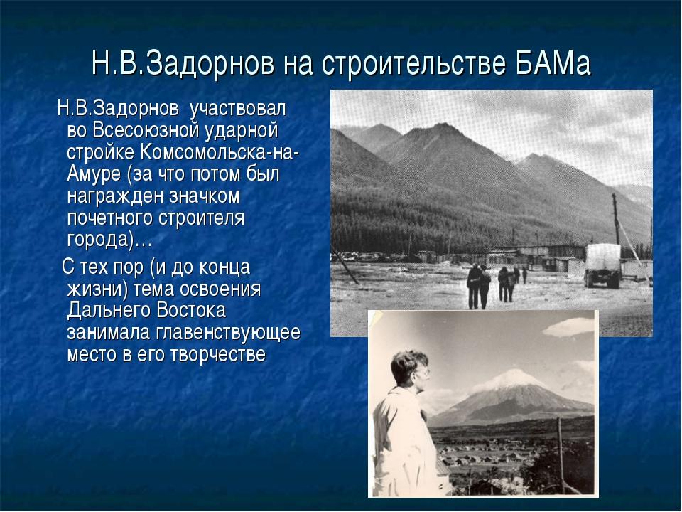 Н.В.Задорнов на строительстве БАМа Н.В.Задорнов участвовал во Всесоюзной удар...