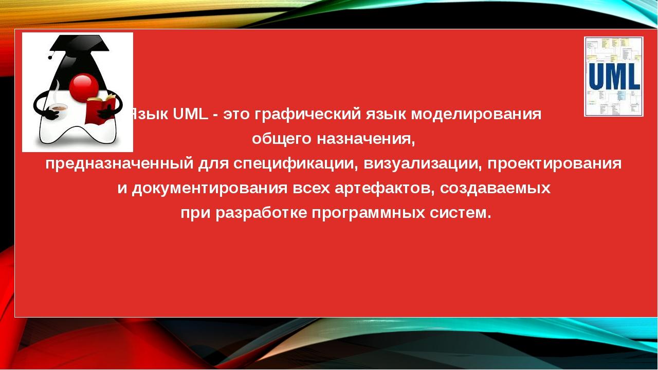 Язык UML- это графический язык моделирования общего назначения, предназначен...