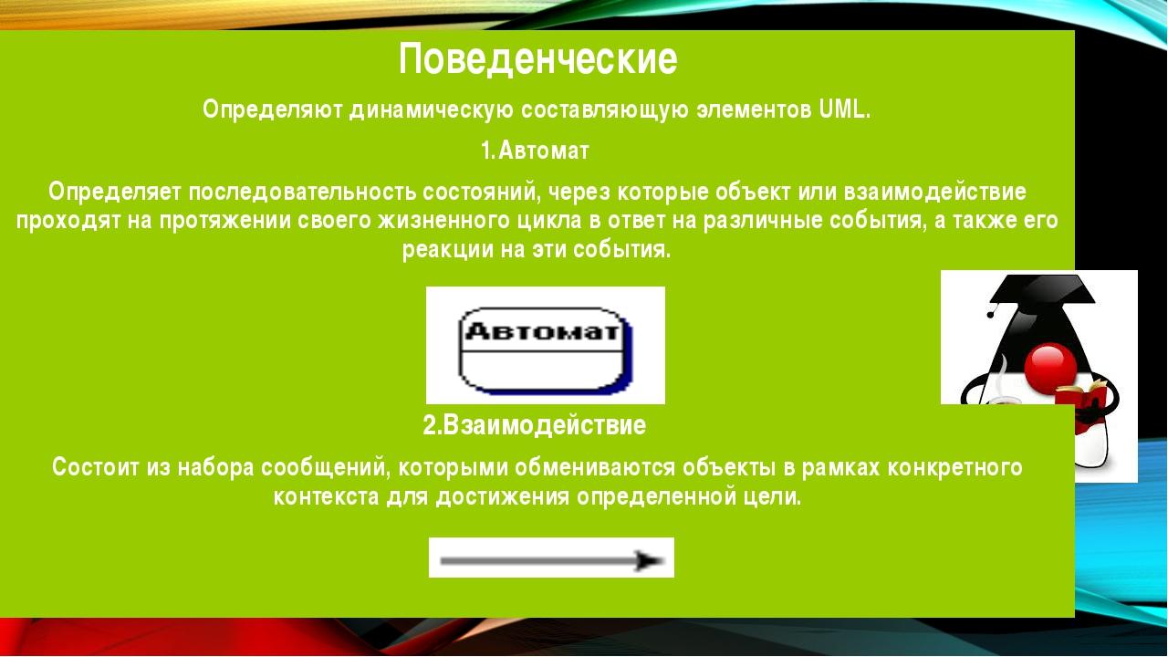 Поведенческие Определяют динамическую составляющую элементов UML. 1.Автомат О...