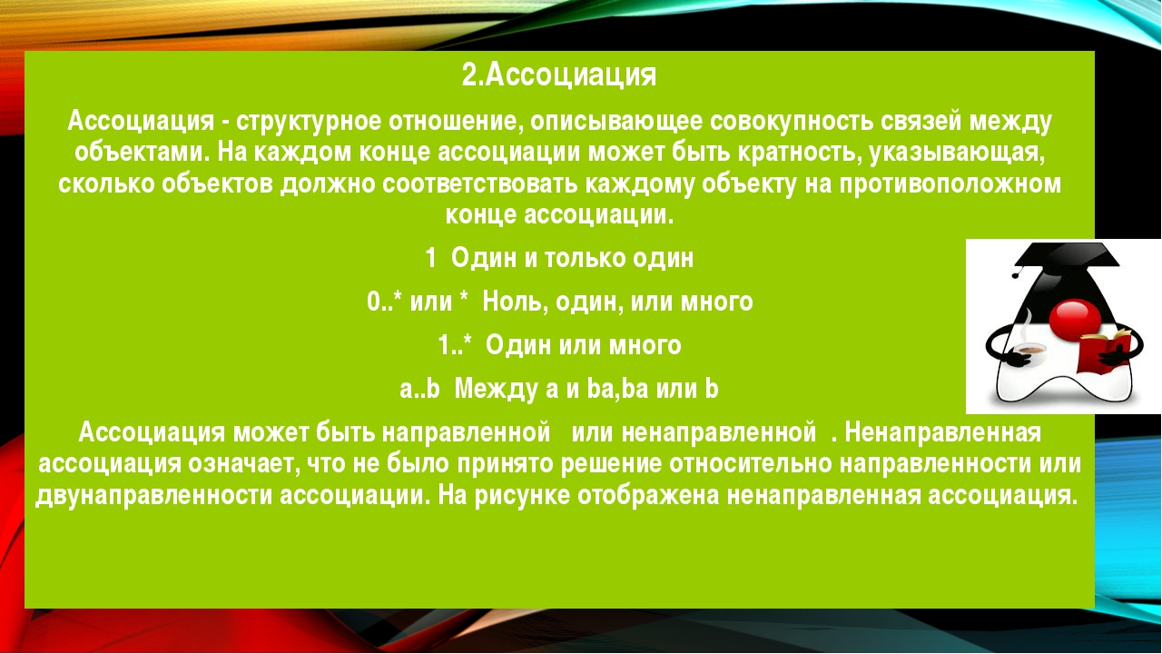 2.Ассоциация Ассоциация - структурное отношение, описывающее совокупность свя...
