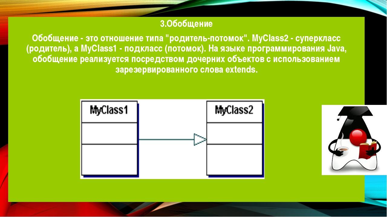 """3.Обобщение Обобщение - это отношение типа """"родитель-потомок"""". MyClass2 - суп..."""