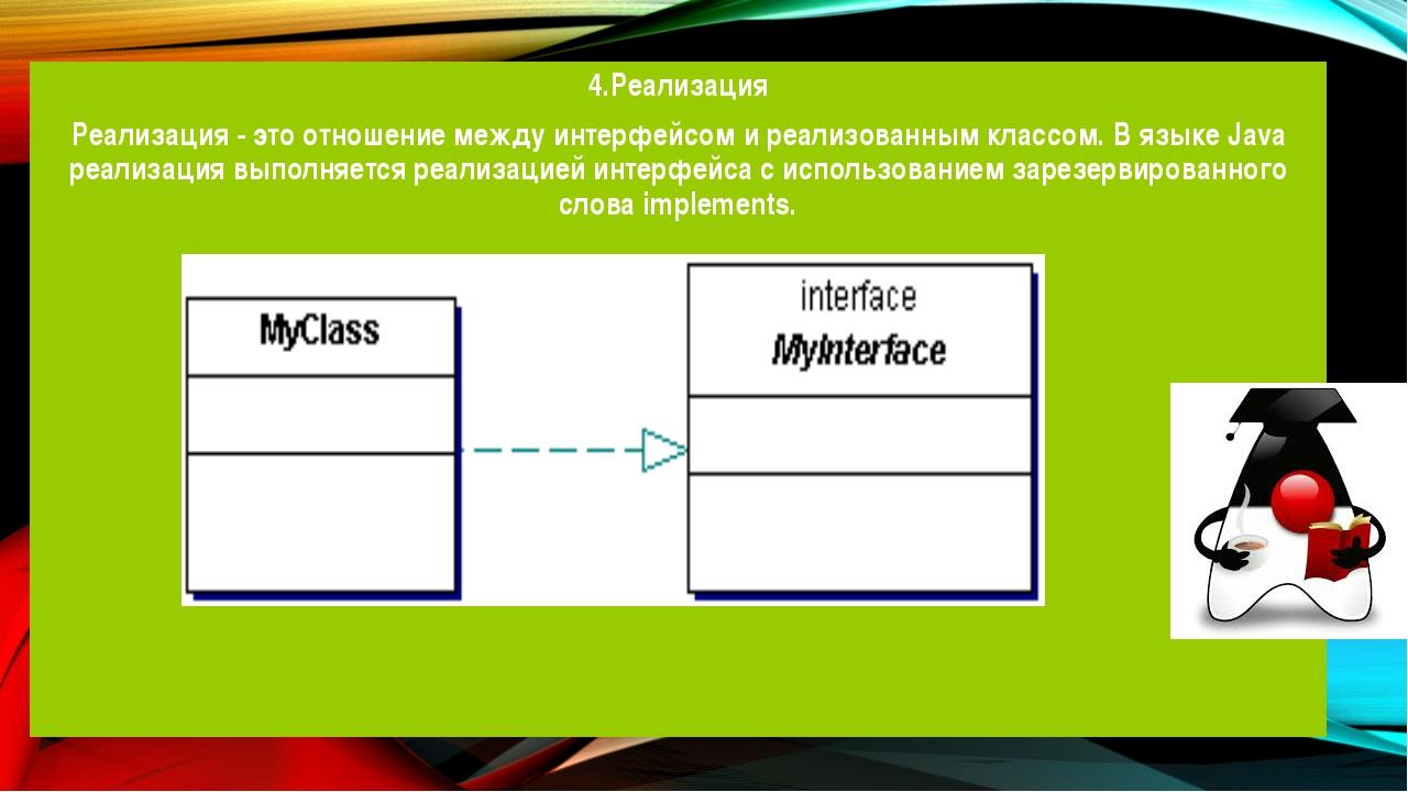 4.Реализация Реализация - это отношение между интерфейсом и реализованным кла...