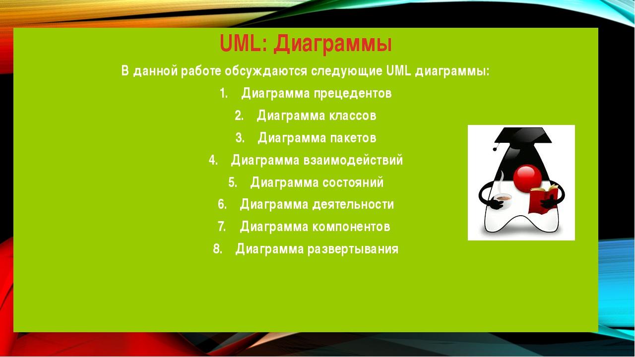 UML: Диаграммы В данной работе обсуждаются следующие UML диаграммы: Диаграмма...