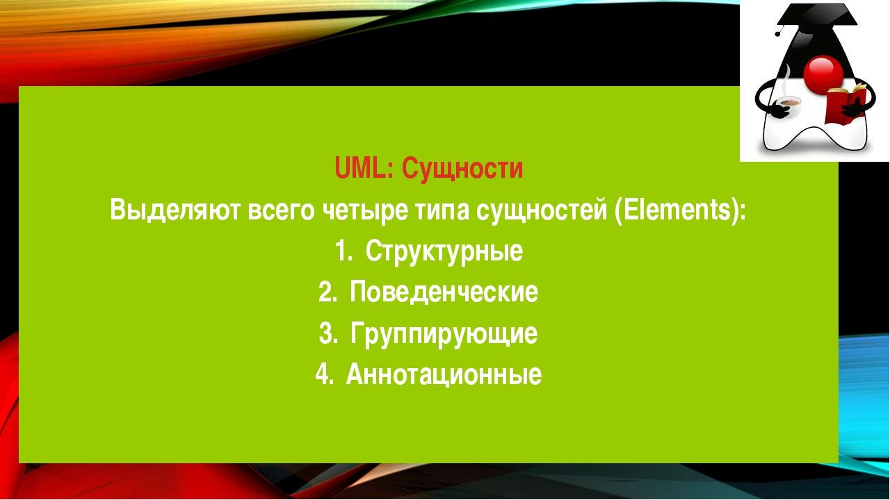UML: Сущности Выделяют всего четыре типа сущностей (Elements): Структурные П...