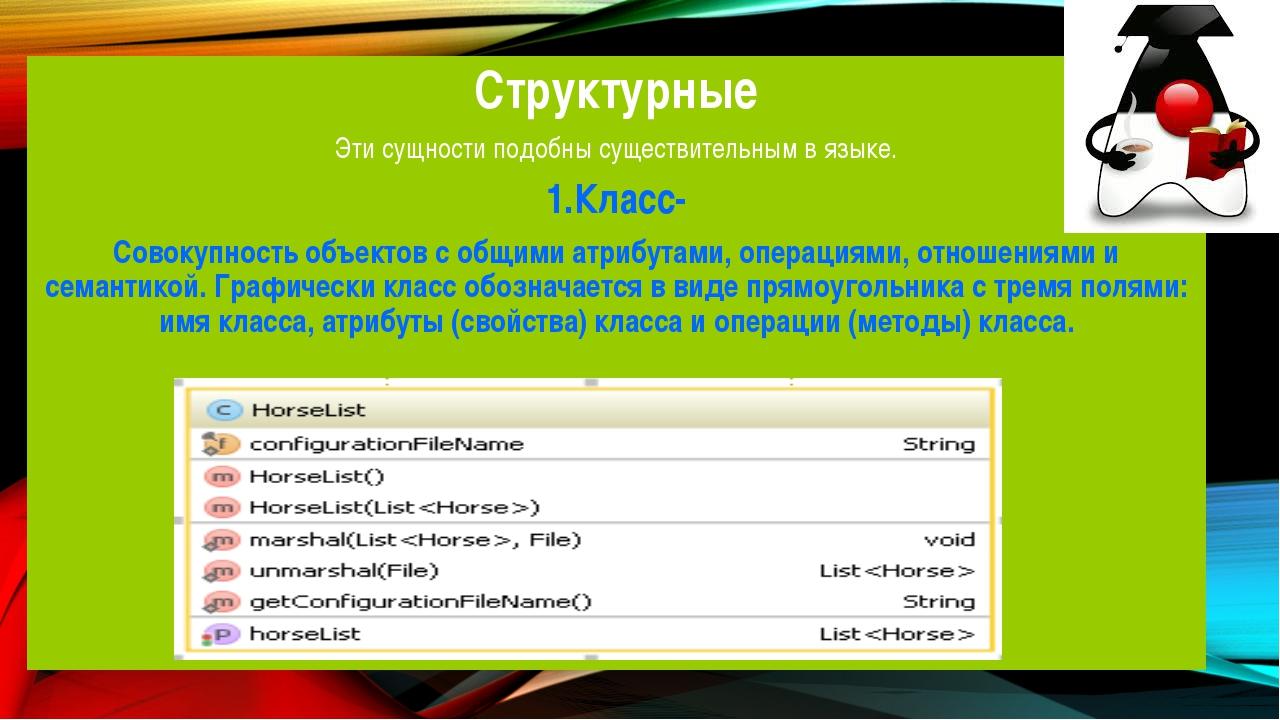 Структурные Эти сущности подобны существительным в языке. 1.Класс- Совокупнос...
