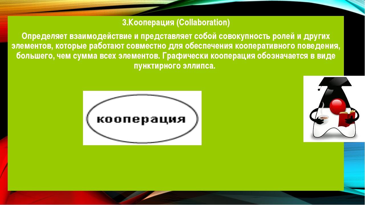 3.Кооперация (Collaboration) Определяет взаимодействие и представляет собой с...