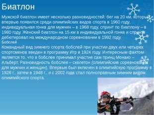 Биатлон Мужской биатлон имеет несколько разновидностей: бег на 20 км, который
