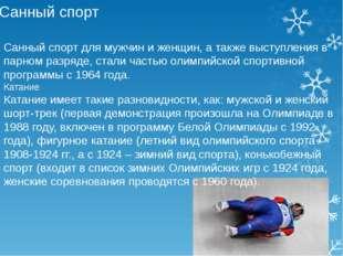 Санный спорт Санный спорт для мужчин и женщин, а также выступления в парном р