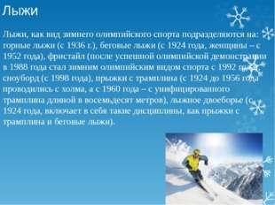 Лыжи Лыжи, как вид зимнего олимпийского спорта подразделяются на: горные лыжи
