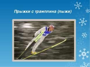 Прыжки с трамплина (лыжи)