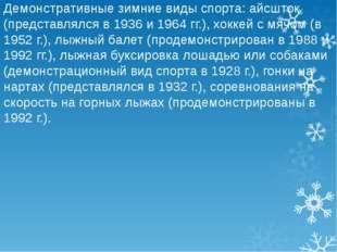 Демонстративные зимние виды спорта: айсшток (представлялся в 1936 и 1964 гг.)